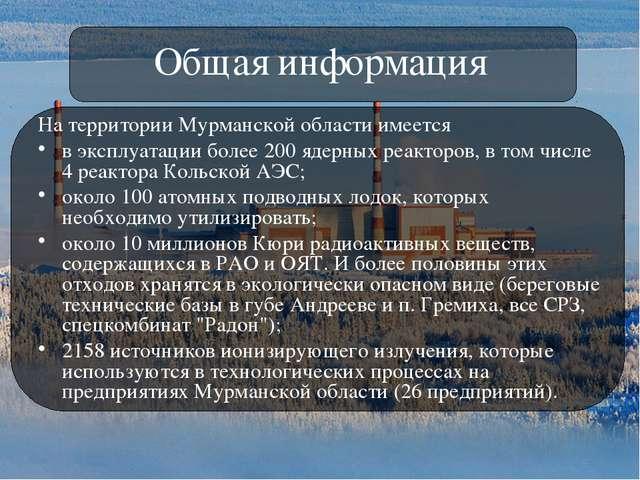 Общая информация На территории Мурманской области имеется в эксплуатации боле...