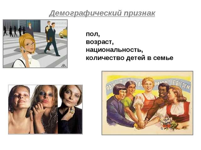 Демографический признак пол, возраст, национальность, количество детей в семье