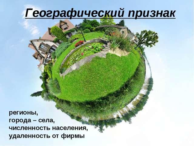 Географический признак регионы, города – села, численность населения, удаленн...