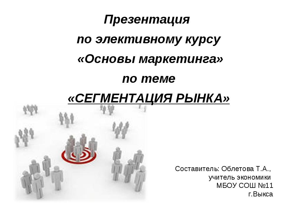 Презентация по элективному курсу «Основы маркетинга» по теме «СЕГМЕНТАЦИЯ РЫН...