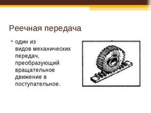 Реечная передача один из видовмеханических передач, преобразующий вращательн