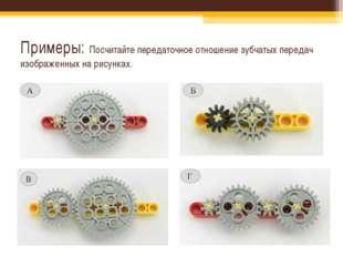 Примеры: Посчитайте передаточное отношение зубчатых передач изображенных на р