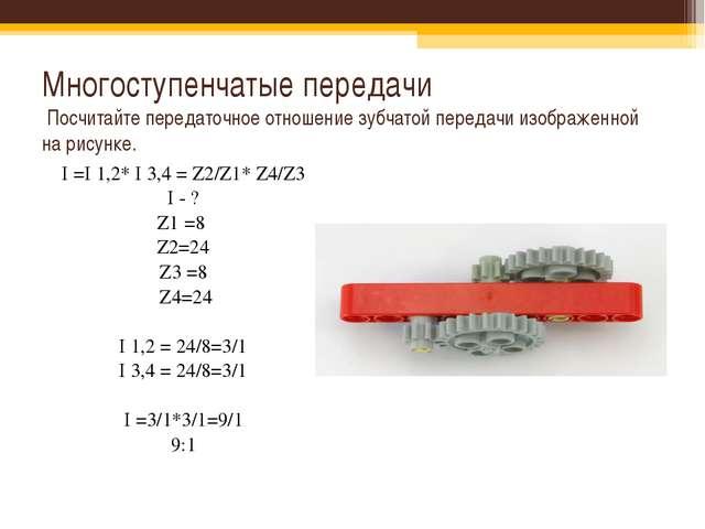 Многоступенчатые передачи Посчитайте передаточное отношение зубчатой передачи...