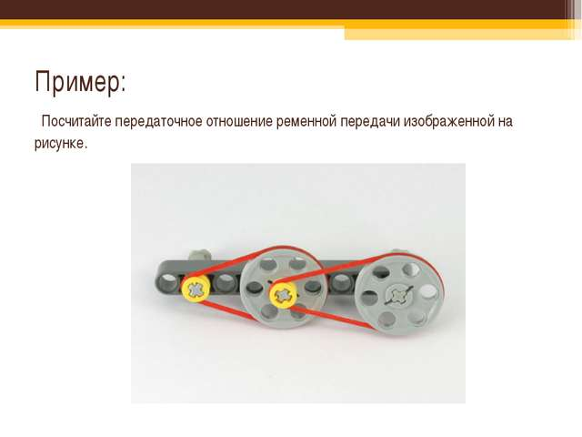 Пример: Посчитайте передаточное отношение ременной передачи изображенной на р...