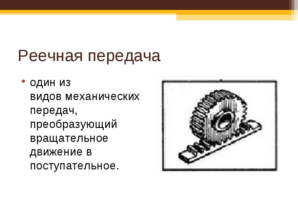 Реечная передача один из видовмеханических передач, преобразующий вращательн...