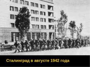 Сталинград в августе 1942 года