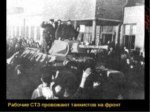 Рабочие СТЗ провожают танкистов на фронт