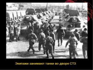 Экипажи занимают танки во дворе СТЗ