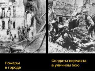 Пожары в городе Солдаты вермахта в уличном бою