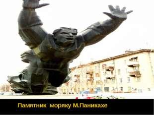 Памятник моряку М.Паникахе