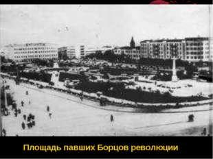 Площадь павших Борцов революции