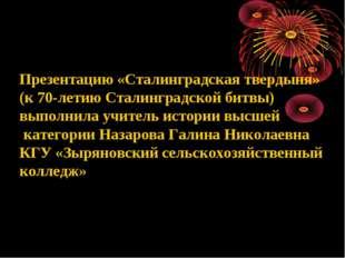 Презентацию «Сталинградская твердыня» (к 70-летию Сталинградской битвы) выпол