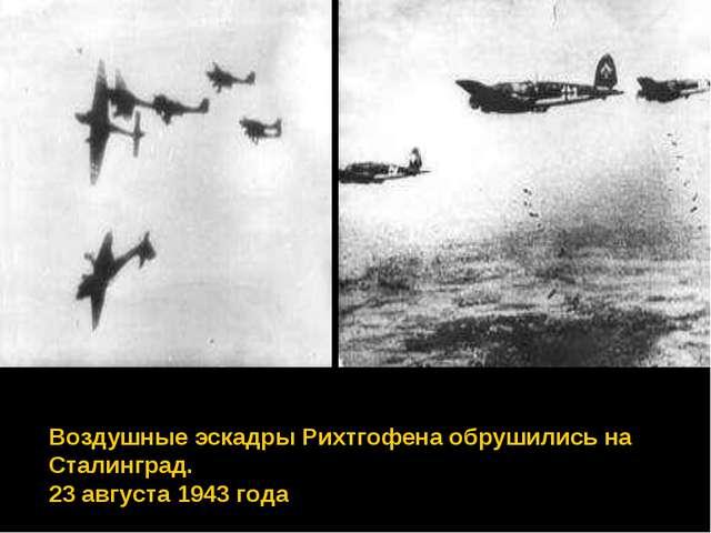 Воздушные эскадры Рихтгофена обрушились на Сталинград. 23 августа 1943 года