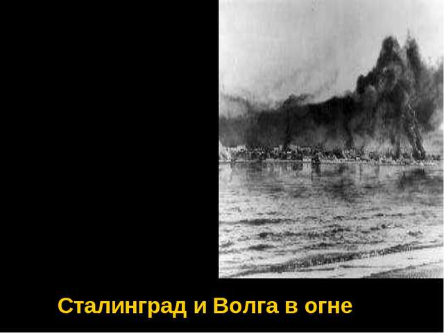 Сталинград и Волга в огне