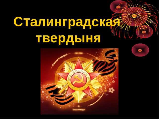 Сталинградская твердыня