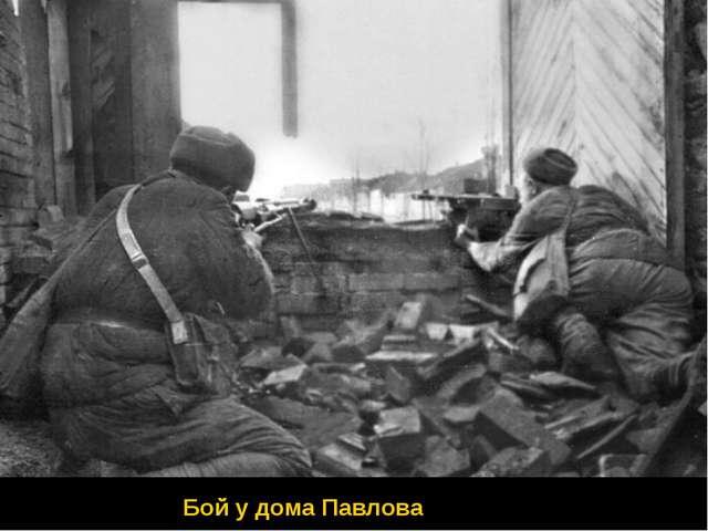 Бой у дома Павлова