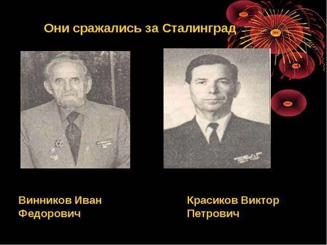 Они сражались за Сталинград Винников Иван Федорович Красиков Виктор Петрович