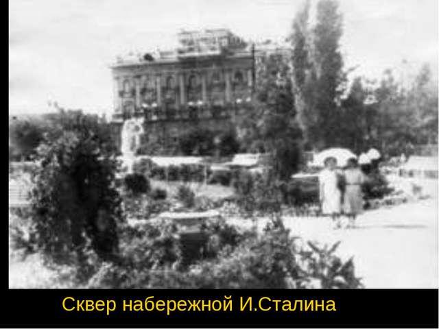 Сквер набережной И.Сталина