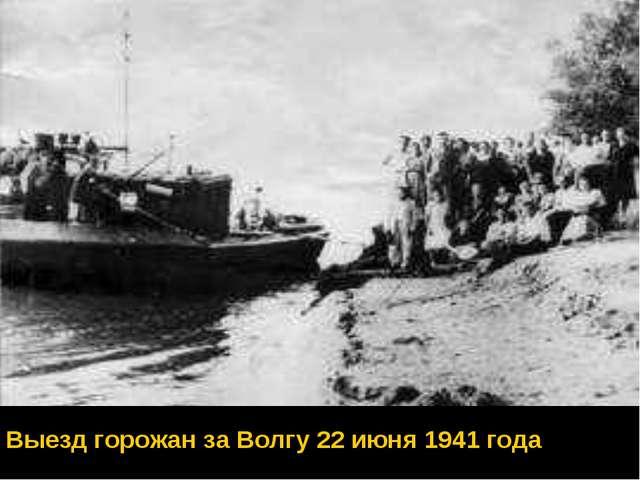Выезд горожан за Волгу 22 июня 1941 года