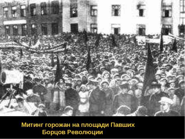 Митинг горожан на площади Павших Борцов Революции