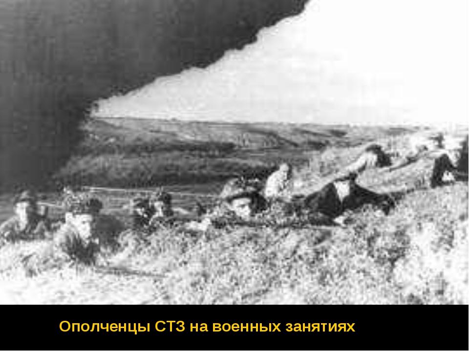 Ополченцы СТЗ на военных занятиях