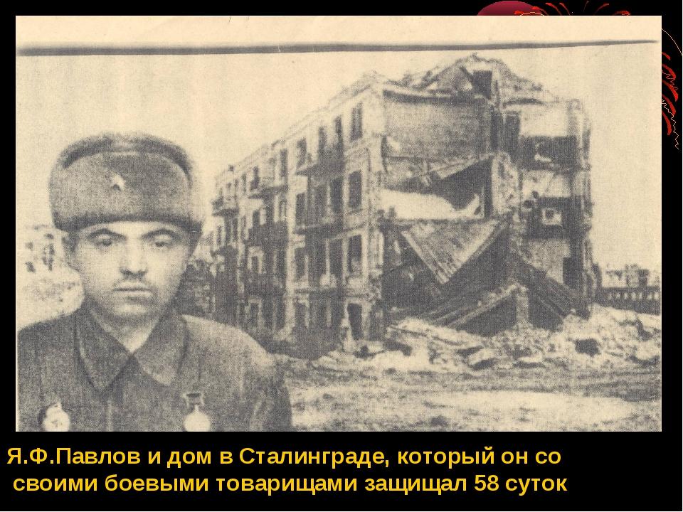 Я.Ф.Павлов и дом в Сталинграде, который он со своими боевыми товарищами защищ...