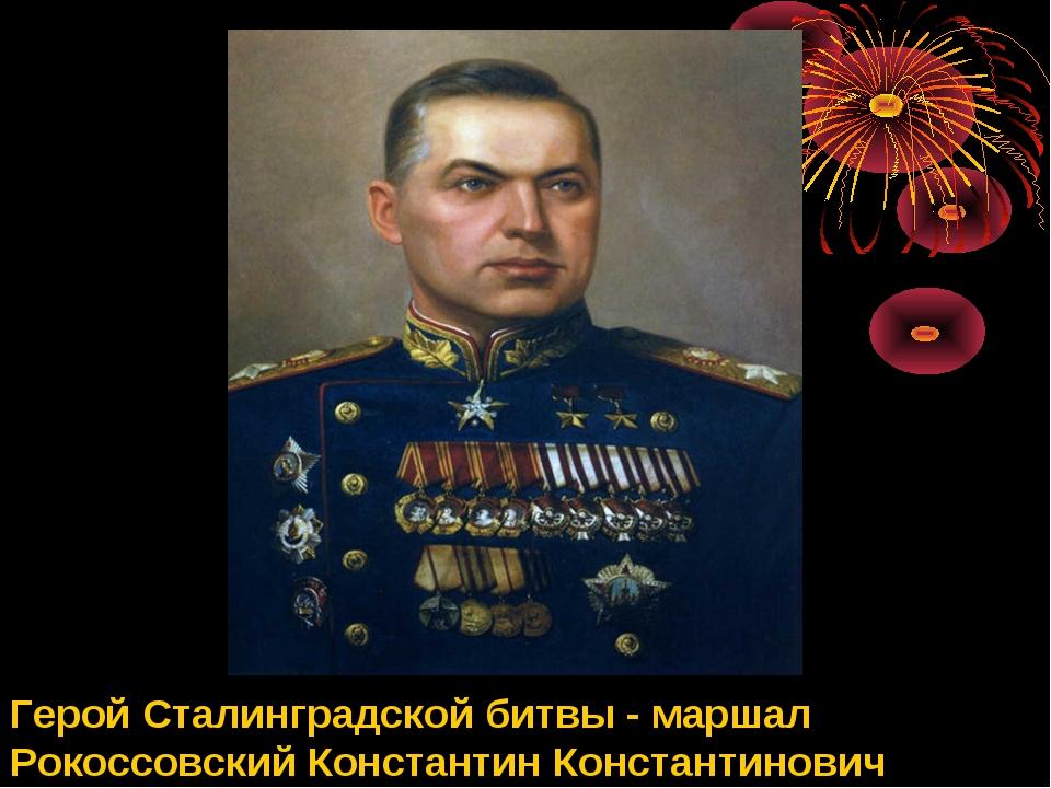 Герой Сталинградской битвы - маршал Рокоссовский Константин Константинович
