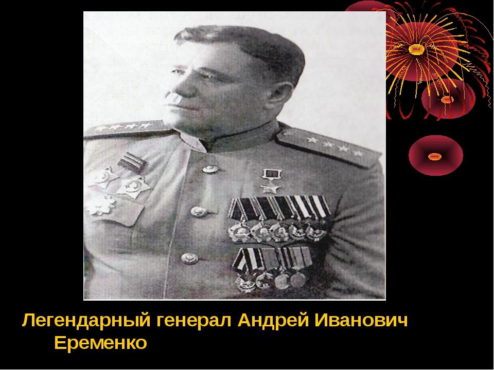 Легендарный генерал Андрей Иванович Еременко