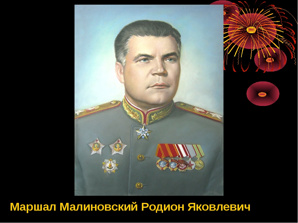 Маршал Малиновский Родион Яковлевич
