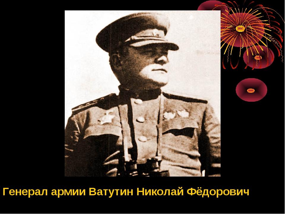Генерал армии Ватутин Николай Фёдорович