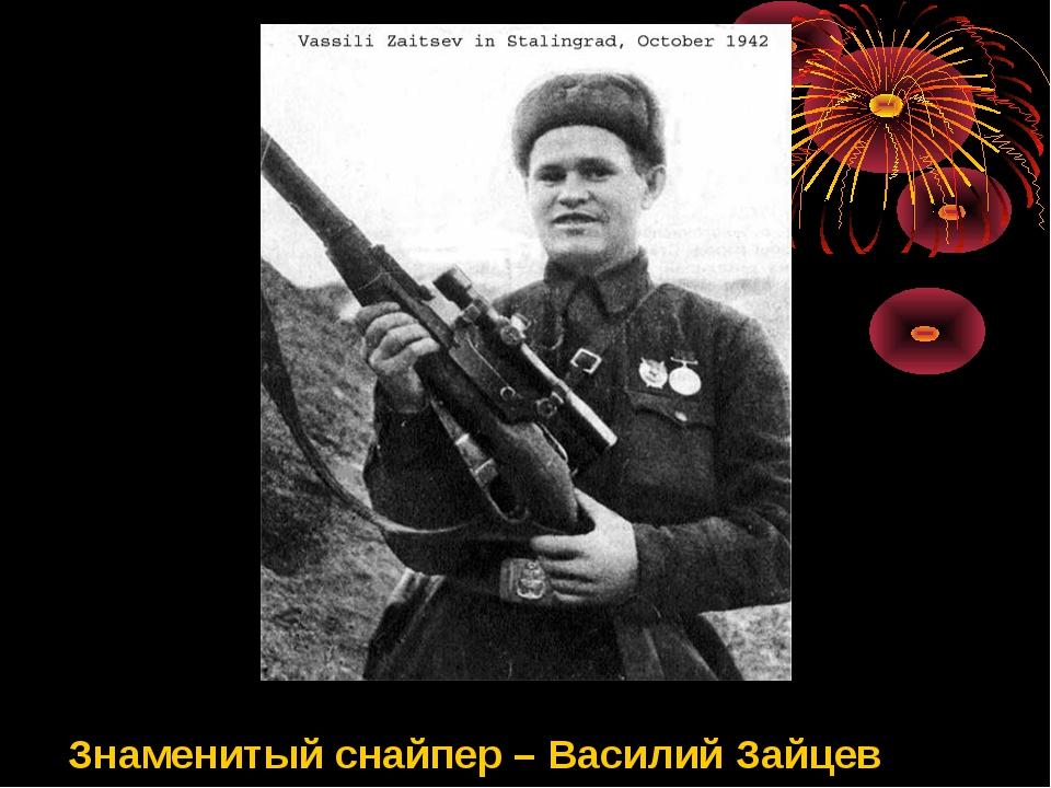 Знаменитый снайпер – Василий Зайцев
