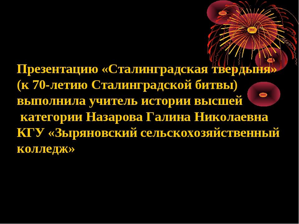 Презентацию «Сталинградская твердыня» (к 70-летию Сталинградской битвы) выпол...