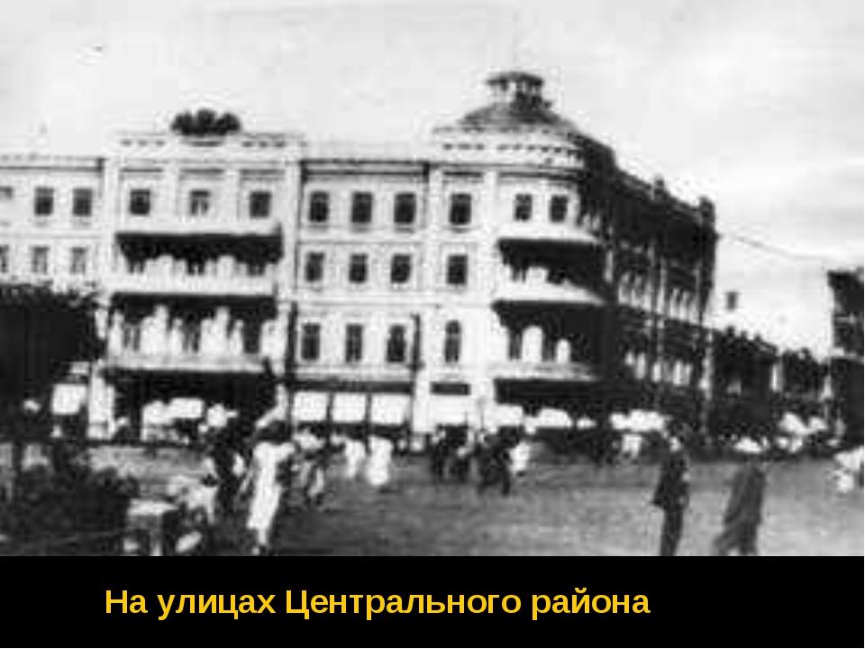 На улицах Центрального района