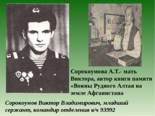 Сорокоумов Виктор Владимирович, младший сержант, командир отделения в/ч 93992