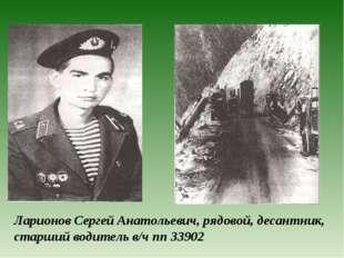 Ларионов Сергей Анатольевич, рядовой, десантник, старший водитель в/ч пп 33902