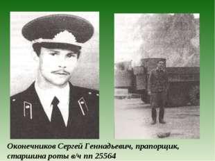 Оконечников Сергей Геннадьевич, прапорщик, старшина роты в/ч пп 25564
