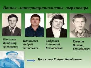 Воины –интернационалисты -зыряновцы Поползин Владимир Алексеевич Пантелеев Ан