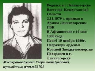 Мусохранов Сергей Георгиевич (рядовой, пулемётчик в/чп.п.53701 Родился в г Ле