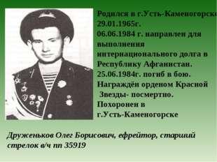 Друженьков Олег Борисович, ефрейтор, старший стрелок в/ч пп 35919 Родился в г