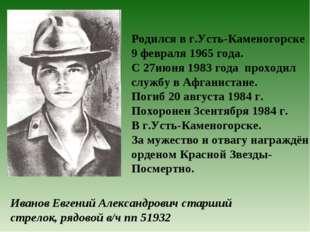 Иванов Евгений Александрович старший стрелок, рядовой в/ч пп 51932 Родился в