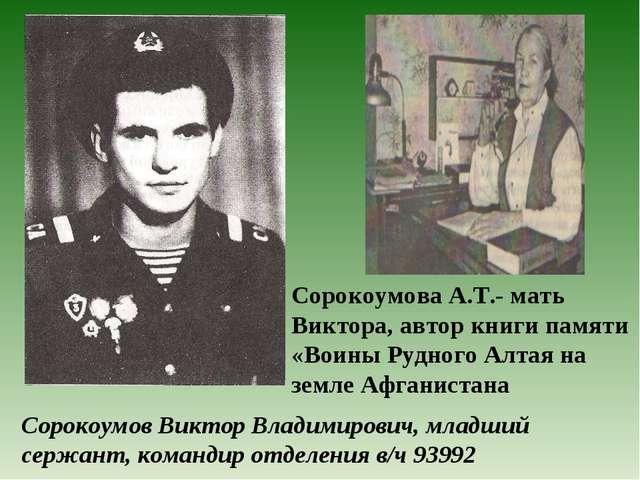 Сорокоумов Виктор Владимирович, младший сержант, командир отделения в/ч 93992...