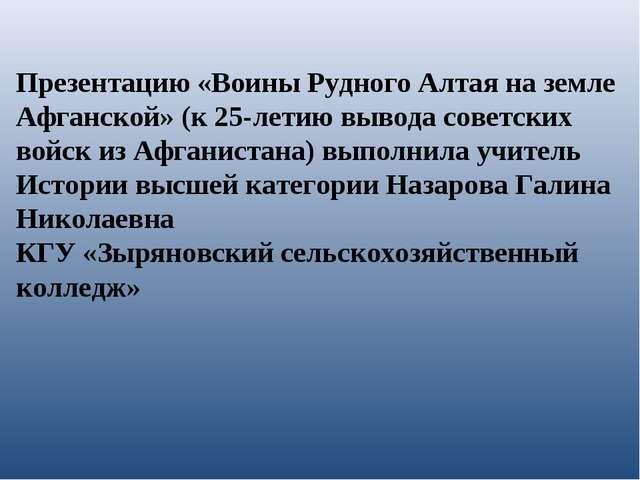Презентацию «Воины Рудного Алтая на земле Афганской» (к 25-летию вывода совет...