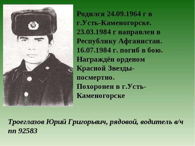 Троеглазов Юрий Григорьвич, рядовой, водитель в/ч пп 92583 Родился 24.09.1964...