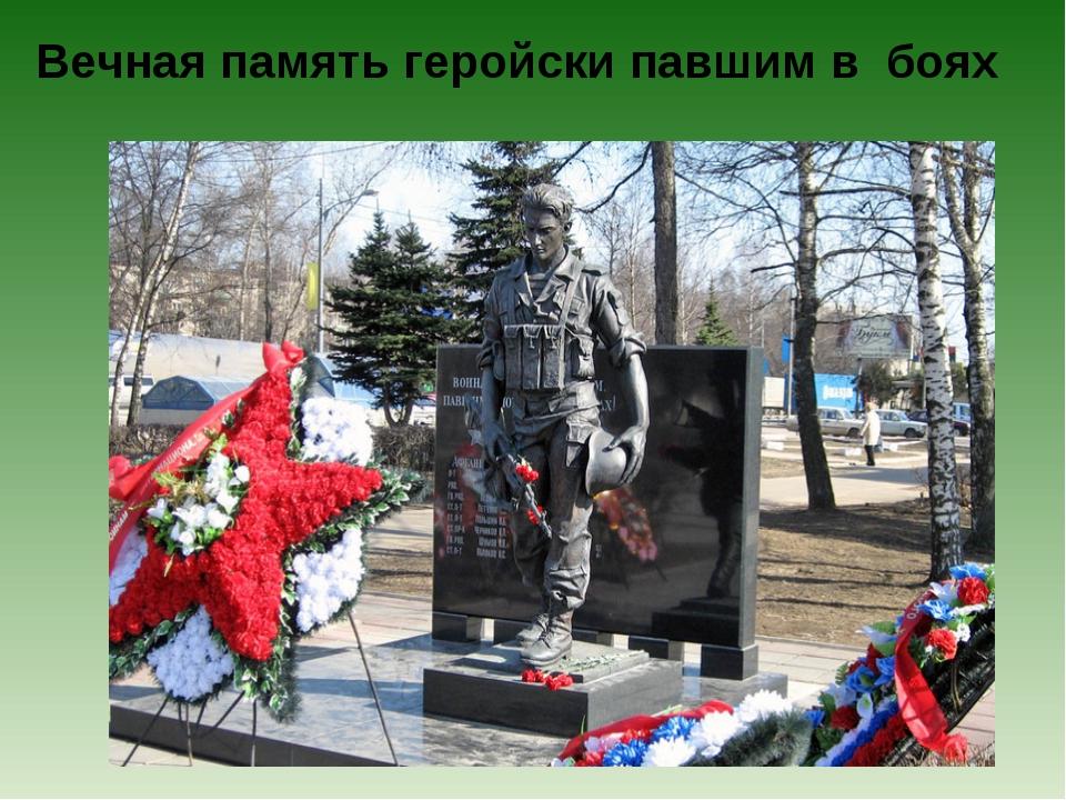 Вечная память геройски павшим в боях