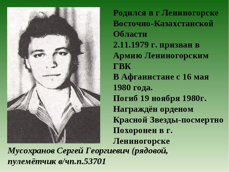 Мусохранов Сергей Георгиевич (рядовой, пулемётчик в/чп.п.53701 Родился в г Ле...