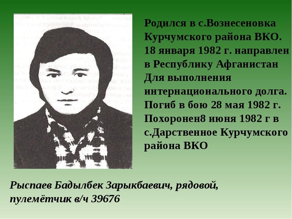 Рыспаев Бадылбек Зарыкбаевич, рядовой, пулемётчик в/ч 39676 Родился в с.Возне...