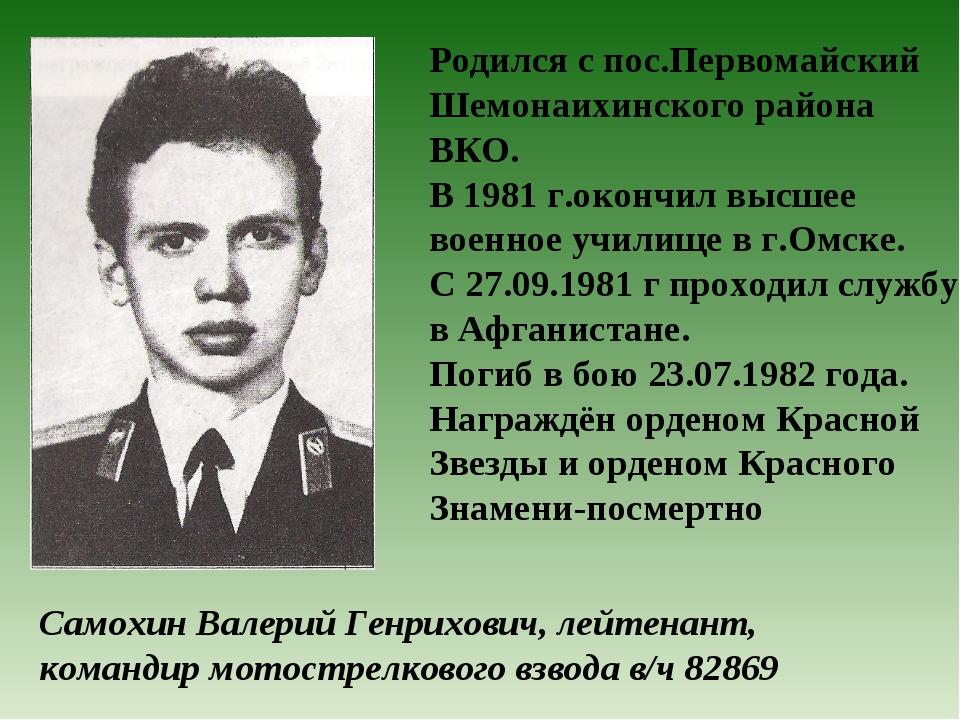 Самохин Валерий Генрихович, лейтенант, командир мотострелкового взвода в/ч 82...