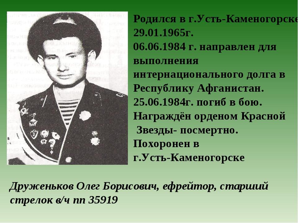 Друженьков Олег Борисович, ефрейтор, старший стрелок в/ч пп 35919 Родился в г...
