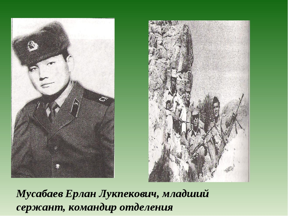 Мусабаев Ерлан Лукпекович, младший сержант, командир отделения