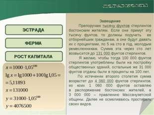 ЧислаЛог.ЧислаЛог. 20,30111,04 30,48121,08 40,60131,11 50,7014